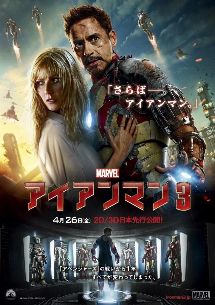 IM3 International Poster 03